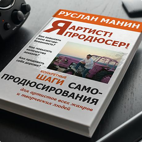 Тренинг Руслана Манина