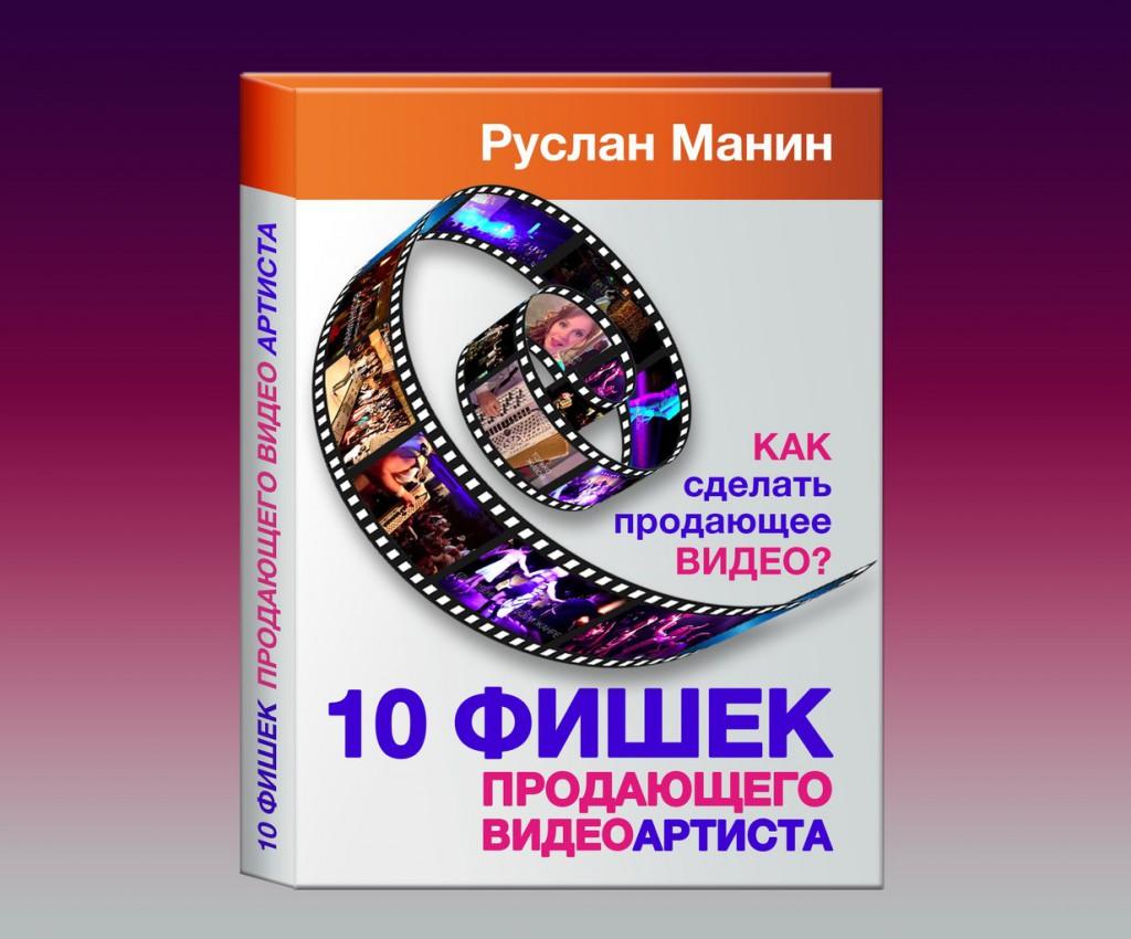 10 фишек книга