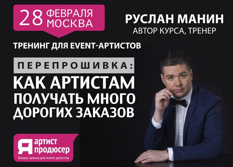 28 февраля l Москва l Тренинг «Перепрошивка: как артистам получать много дорогих заказов»