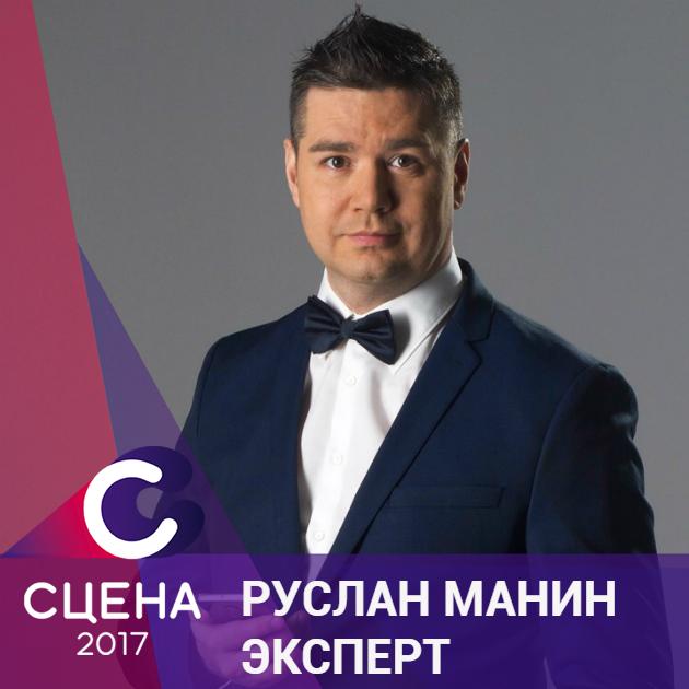 Руслан Манин проконсультирует  артистов на «Сцене 2017»