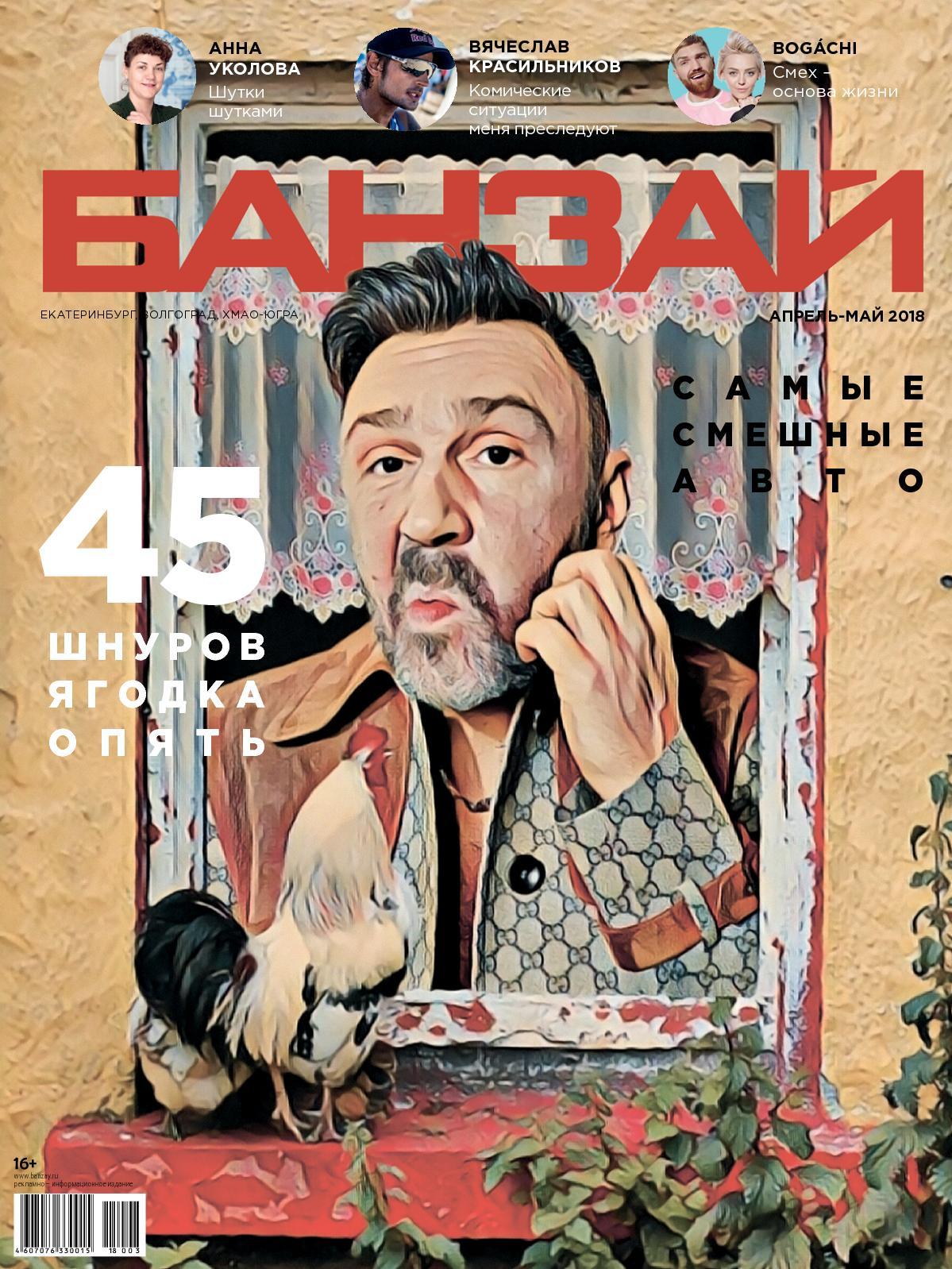 Журнал «БАНЗАЙ»: интервью с Русланом Маниным